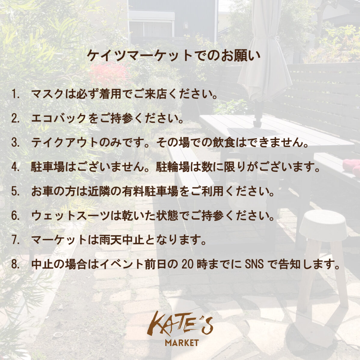 「第1回KATE'S MARKET」開催!