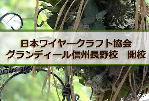 日本ワイヤークラフト協会・グランディール信州長野校 開校のお知らせ