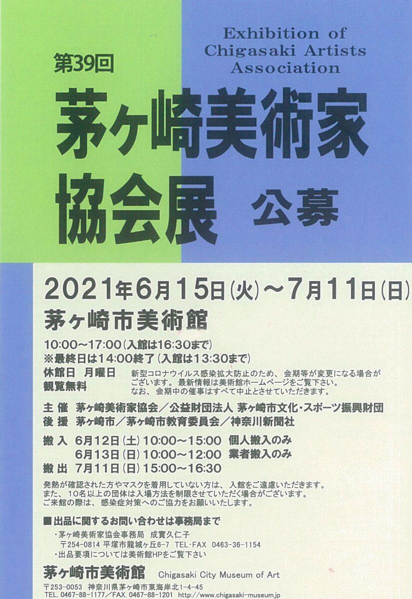 茅ヶ崎美術家協会展