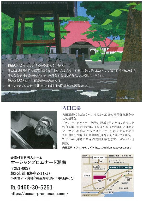 内田正泰 はり絵展覧会(シリーズ第5弾) 「おかえり!」~それぞれのうつろい~