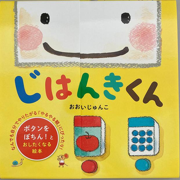 長谷川書店 絵本とおはなし会VOL.263「なつだね!」「じはんきくん」