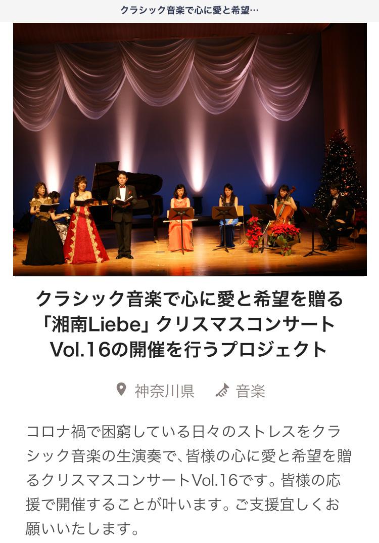 クリスマスコンサート開催のためのクラウドファンディング「湘南Liebe」