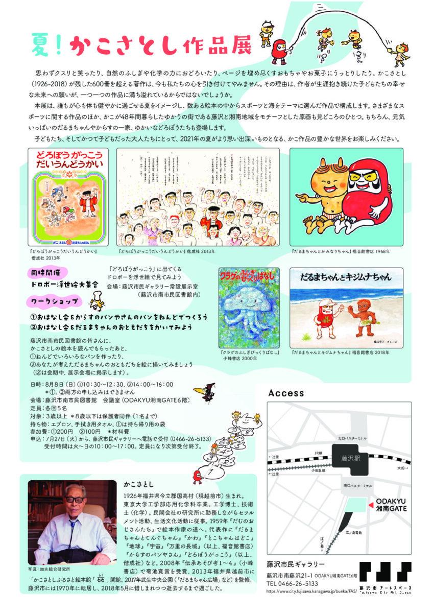 藤沢市アートスペース 令和3年度企画展Ⅱ「夏! かこさとし作品展」