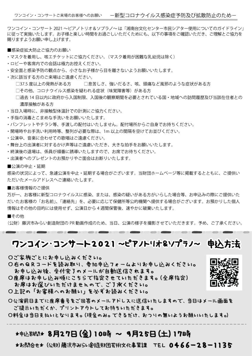 0才からのコンサート『 ワンコイン・コンサート2021 ~ピアノトリオ&ソプラノ~』