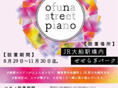 oofuna-street