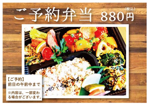 茅ヶ崎のお弁当