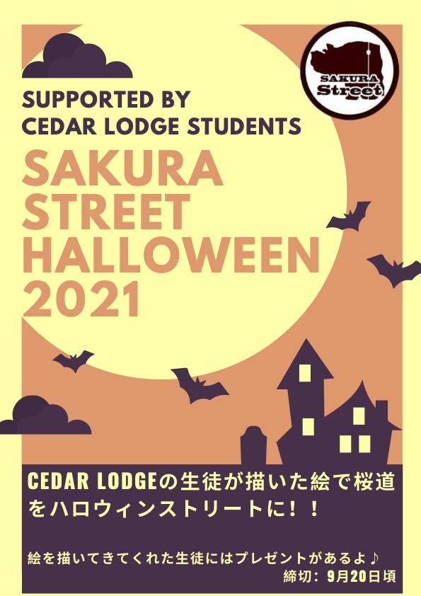 桜道Halloween