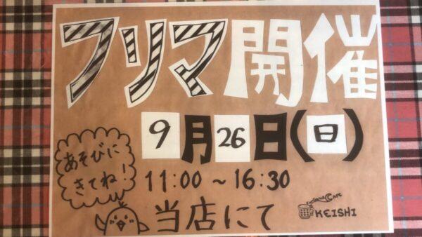茅ヶ崎フリーマーケット