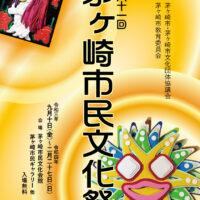 茅ヶ崎市民文化祭