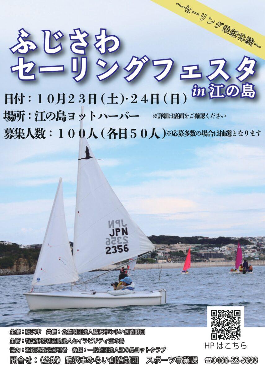 ふじさわセーリングフェスタ2021 in 江の島【9/30申し込み締切!】