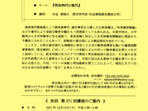 善行雑学大学第270回