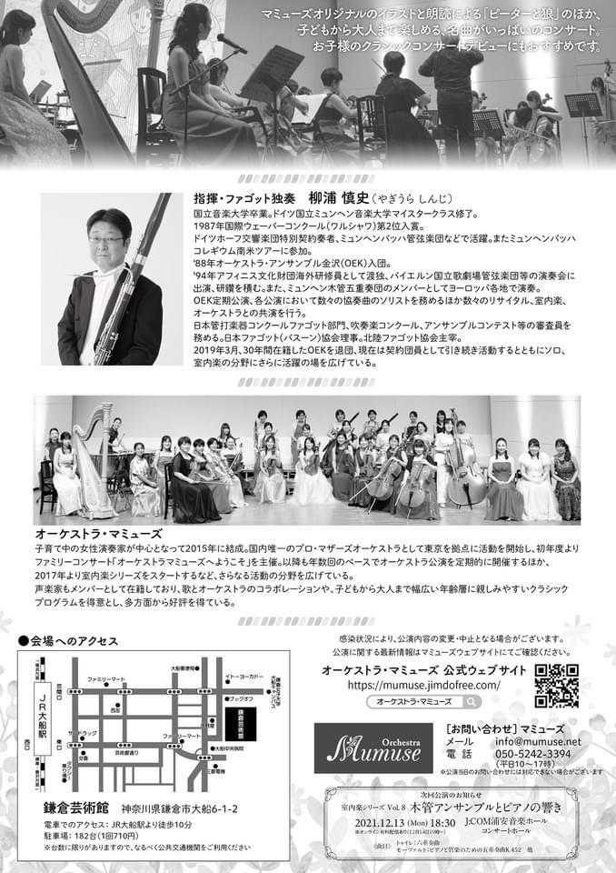 オーケストラ・マミューズ 親子で楽しむクラシックコンサート