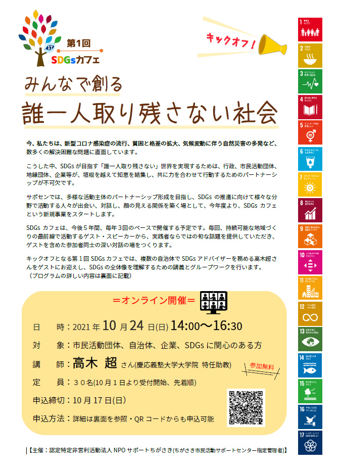 SDGsカフェ