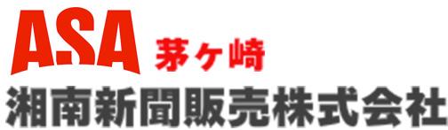 湘南新聞販売株式会社