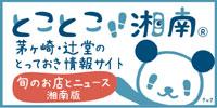 tokotoko_bannar1311